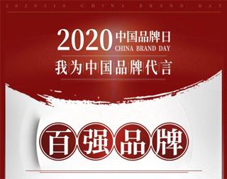 世友地板入选消费者代言百强品牌,为中国品牌代言!